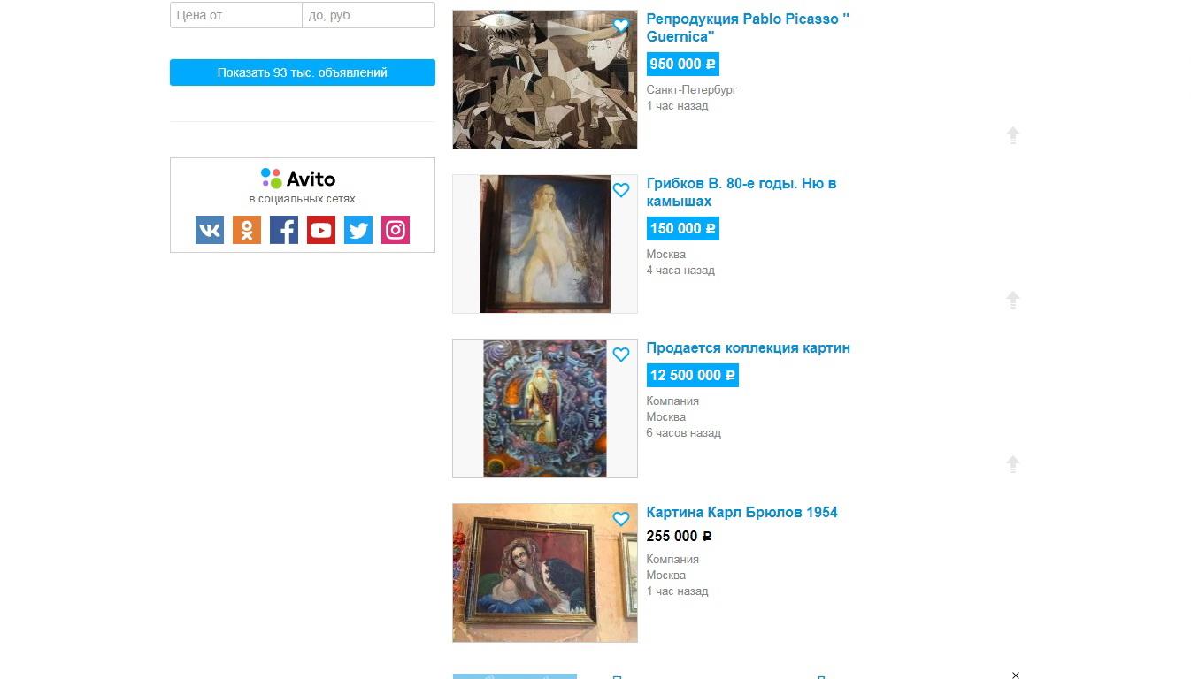 Купить дорогую картину в Москве