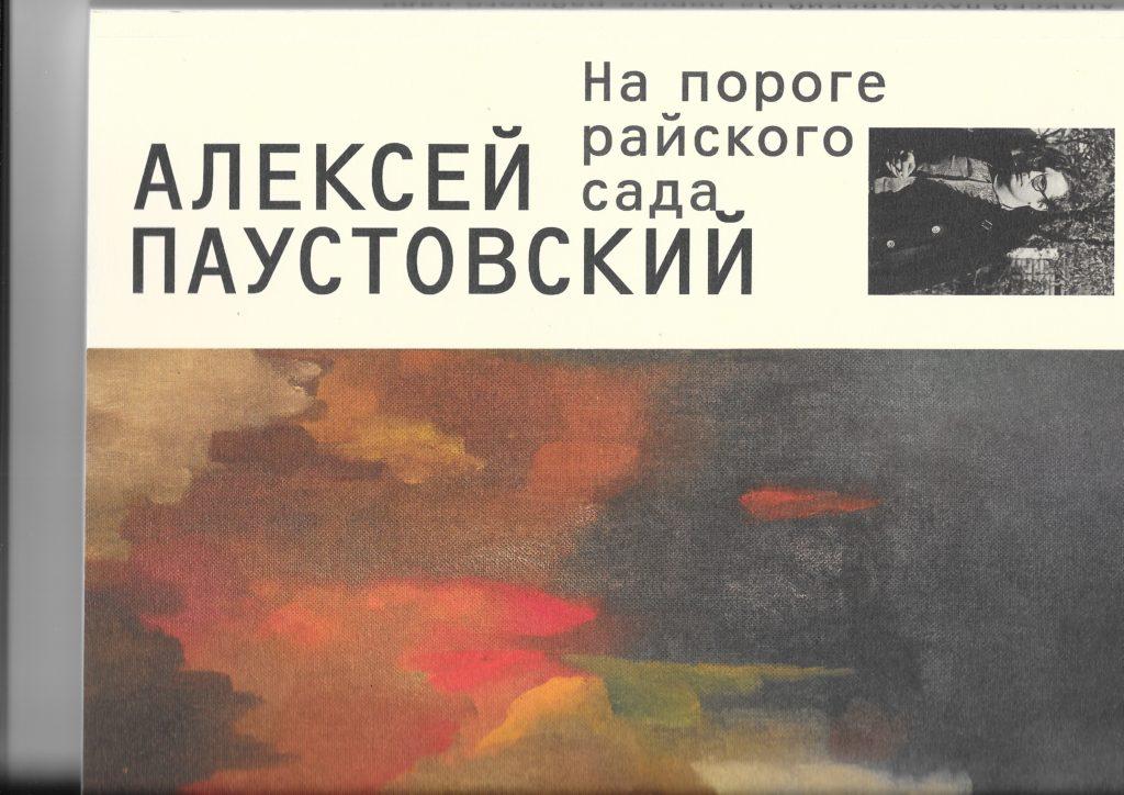 Алексей Паустовский