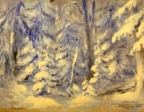 Вильямс Пётр. Зимнии? лес.