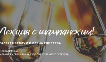 ЛЕКЦИЯ С ШАМПАНСКИМ. «Пять дизайнеров, который изменили моду»