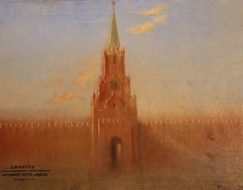 Вильямс Пётр. Спасская башня.