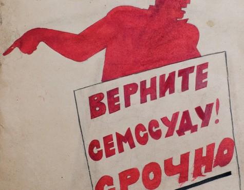 Черемных Михаил. Окна РОСТА. 2.