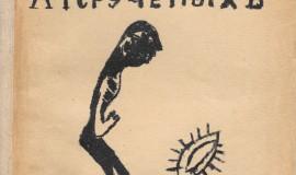 А.Крученыхъ. Две поэмы. «Пустынники». «Пустынница». Рисунки Натальи Гончаровой