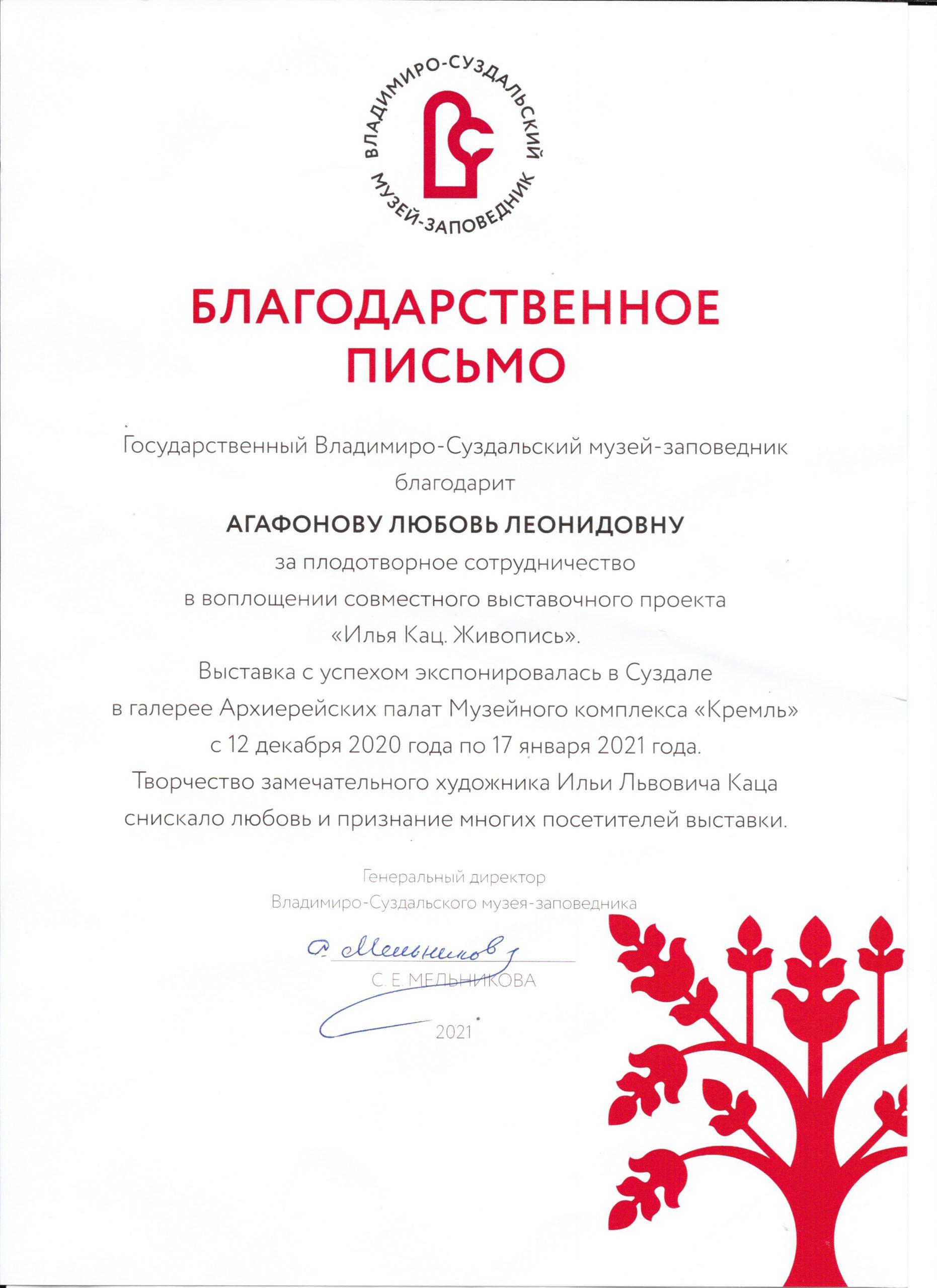 Благодарственное письмо от Владимиро-Суздальского музея-заповедника