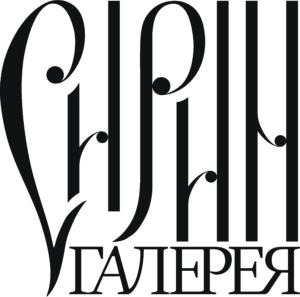 "Галерея ""Сирин"""